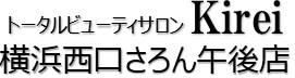 トータルビューティサロン Kirei 横浜西口さろん午後店